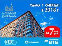 ЖК «Царская площадь» Ипотека от 5,5%. 5 мин